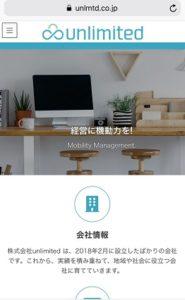 株式会社unlimited WEBlue ウェブル - 周南市 ホームページ制作