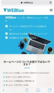 WEBlue ウェブル - 周南市 ホームページ制作
