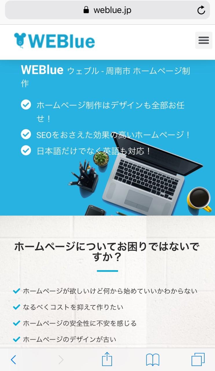 周南市 ホームページ制作WEBlue トップページ画像