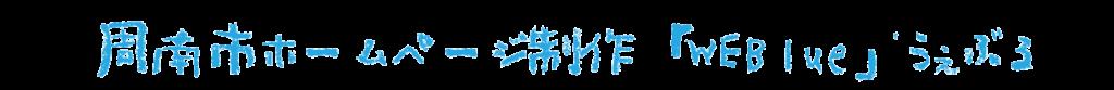 周南市ホームページ制作WEBlue クレヨン