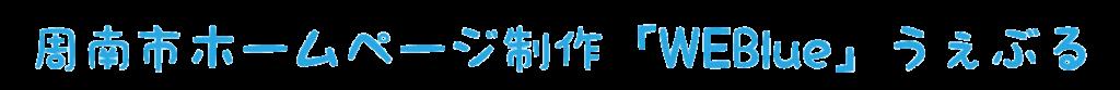 周南市ホームページ制作WEBlue ひま字