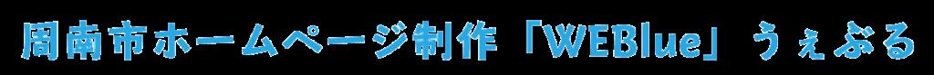 周南市ホームページ制作WEBlue カリグラ