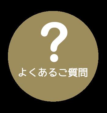 ホームページ制作の流れ FAQ